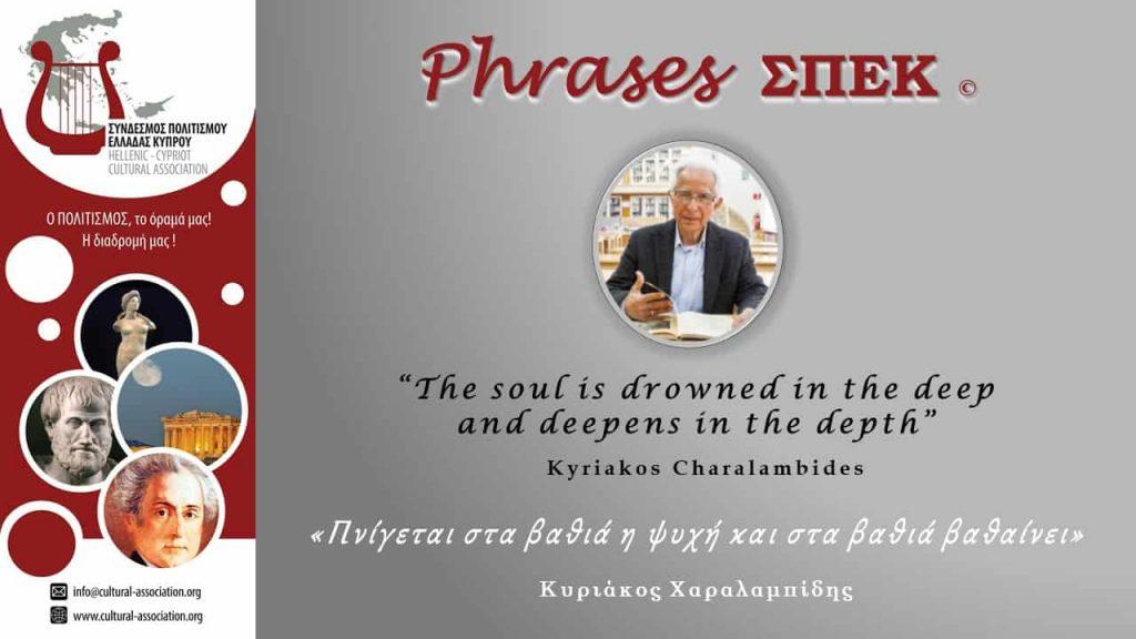 Κυριάκος Χαραλαμπίδης 1 phrases ΣΠΕΚ