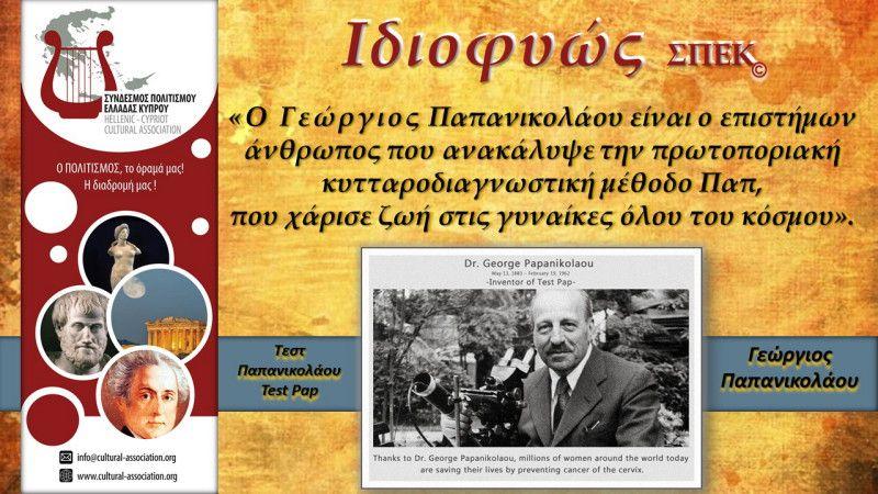 Γεώργιος Παπανικολάου