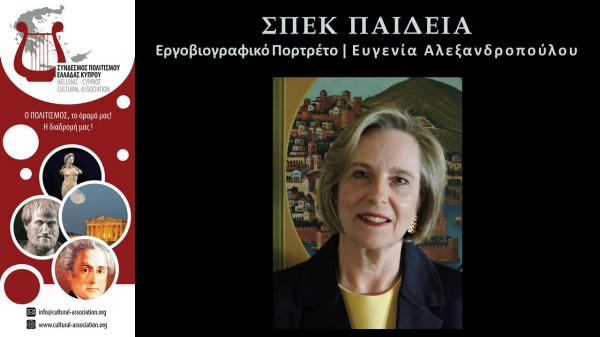 Αλεξανδροπούλου Εξώφυλλο ΣΠΕΚ ΠΑΙΔΕΙΑ
