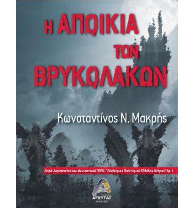 Κ.-ΜΑΚΡΗΣ_Η-αποικία-των-βρυκολάκων.bookj-cover