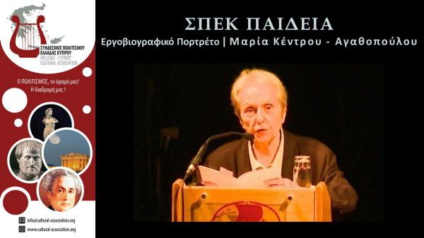 Μαρία Κέντρου Αγαθοπούλου Εξώφυλλο ΣΠΕΚ ΠΑΙΔΕΙΑ (1)