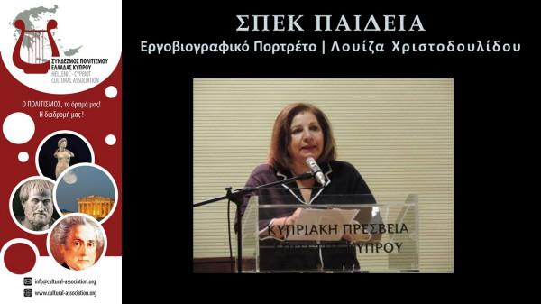 Χριστοδουλίδου Λουίζα Εξώφυλλο ΣΠΕΚ ΠΑΙΔΕΙΑ