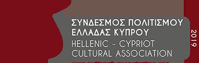 Σύνδεσμος Πολιτισμού Ελλάδας Κύπρου | ΣΠΕΚ