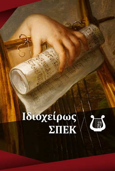 final_ιδιοχείρως_maketa_ΣΠΕΚ_406x600_f-02_com (377 x 558)