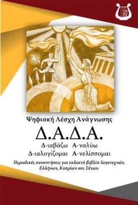 maketa εξωτερική σελίδα ΔΑΔΑ 275x408_dada-01 (1) (377 x 558)