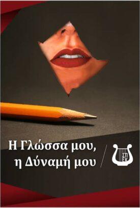 Ελληνική Γλώσσα 406x600