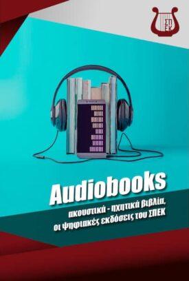 ΜΑΚΕΤΑ ΚΑΘΕΤΗ audiobooks_1000x750-02 (1)