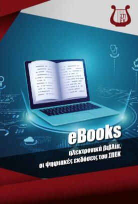 ΜΑΚΕΤΑ ΚΑΘΕΤΗ ebooks_1000x750-01 (1)