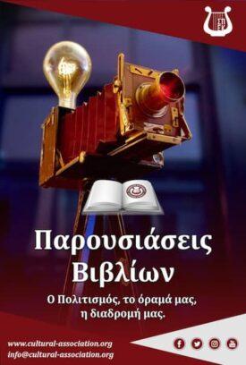Παρουσιάσεις Βιβλίων
