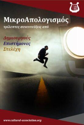 μακέτα ΜΙΚΡΟΑΠΟΛΟΓΙΣΜΟΣ 406x600_f-01 (1) (2) (1)